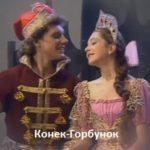 Конек-Горбунок, балет сказка Петра Ершова смотрим спектакль