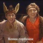 Конек горбунок, спектакль сказка ленТВ смотрю онлайн
