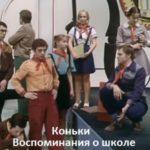 Коньки. Воспоминание о школе, спектакль сказка (1979) Сергей Михалков смотрим онлайн