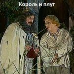 Король и плут, спектакль сказка онлайн
