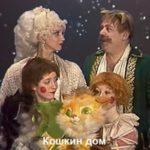 Кошкин дом, спектакль сказка Маршака в кино