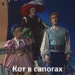 Кот в сапогах, спектакль сказка (1979) театральная постановка онлайн