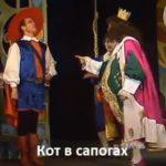 Кот в сапогах, спектакль сказка 1990 смотрите немецкий театр