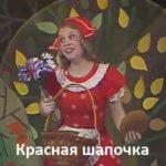 Красная шапочка, спектакль сказка по пьесе Евгения Шварца автор Шарль Перро смотреть бесплатно онлайн