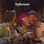 Кубышка, спектакль сказка (1991)