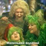 Маленький водяной, спектакль сказка в кино Отфрид Пройслер