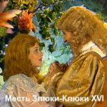 Месть Злюки-Клюки ХVI спектакль смотрите кино для детей сказки онлайн