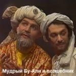 Мудрый Бу-Али и волшебник, спектакль сказка персидская в кино