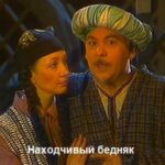 Находчивый бедняк, спектакль сказка (1990)