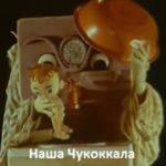 Наша Чукоккала, спектакль сказка (1975)