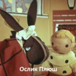 Ослик Плюш, спектакль сказка смотрите бесплатно