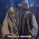 Пастух и царевна, спектакль сказка (1989)