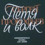 Петя и волк, спектакль сказка на музыку Прокофьева телефильм
