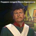 Подарок солдата Ивана Варежкина, спектакль сказка (1989)