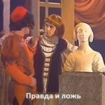 Правда и ложь, спектакль сказка (1991)