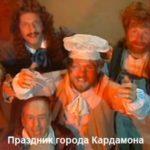 Праздник города Кардамона, спектакль сказка для детей в кино