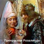 Прекрасная Розалинда смотрите детскую постановку сказки