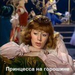 Принцесса на горошине, спектакль сказка (1982)