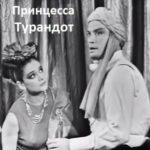 Принцесса Турандот, спектакль сказка смотрим онлайн