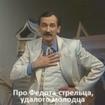 Про Федота-стрельца, удалого молодца, спектакль сказка (1988)