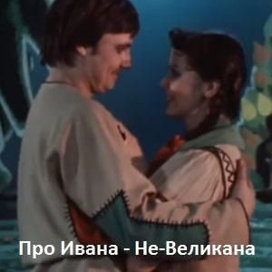 Про Ивана - Не-Великана, спектакль сказка (1981) смотрите онлайн