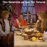 Про Капитона да про Тит Титыча, спектакль сказка северные сказки