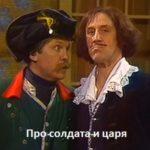 Про солдата и царя, спектакль сказка смотрим видео с детьми онлайн
