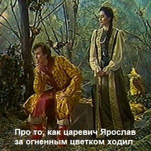 Про то, как царевич Ярослав за огненным цветком ходил