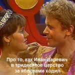 Про то, как Иван-царевич в тридесятое царство за яблоками ходил сказка
