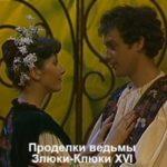 Проделки ведьмы Злюки-Клюки XVI сказка онлайн