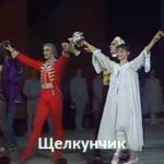 Щелкунчик балет сказка 1980 Чайковский