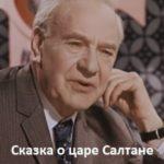 Сказка о царе Салтане спектакль 1974 читает Михаил Царёв