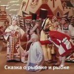 Сказка о рыбаке и рыбке спектакль сказка 1973 Пушкин фильм