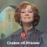 Сказки об Италии, спектакль автор Горький читает Гурченко