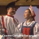 Сказки Степана Писахова, спектакль (1992) смотрите фильм