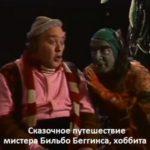 Сказочное путешествие мистера Бильбо Беггинса, Хоббита, спектакль сказка (1985)