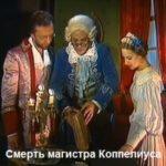 Смерть магистра Коппелиуса, спектакль сказка Гофмана в кино