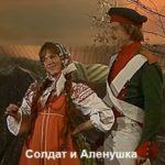 Солдат и Аленушка, спектакль сказка детям онлайн кинотеатр