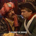 Солдат и эмир, спектакль сказка детский сеанс в кино