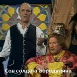 Сон солдата Бородулина, спектакль сказка детское кино