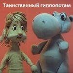 Таинственный гиппопотам, спектакль сказка детское кукольное представление онлайн бесплатно