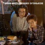 Тайна мерцающих огоньков, спектакль сказка (1995)