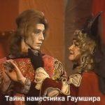 Тайна наместника Гаумшира, спектакль сказка онлайн