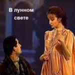 В лунном свете, спектакль сказка (1990)