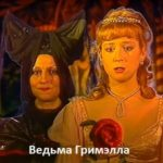 Ведьма Гримэлла, спектакль сказка детская онлайн кино