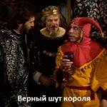Верный шут короля, спектакль сказка для детей в кино