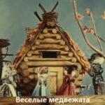 Веселые медвежата, спектакль сказка 1977