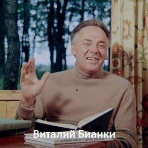 Виталий Бианки, фильм (1976) онлайн кинотеатр