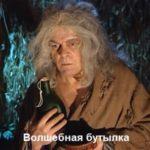 Волшебная бутылка, спектакль сказка (1999)