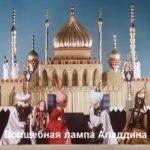 Волшебная лампа Аладдина, спектакль кукольный Сергей Образцов театр